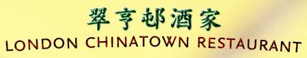 London Chinatown Restaurant UK