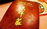 Great Sea Restaurant Chicago IL