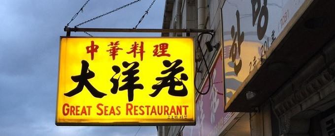 Great Seas Restaurant Chicago